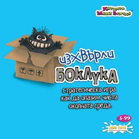 MBG Toys - 8862