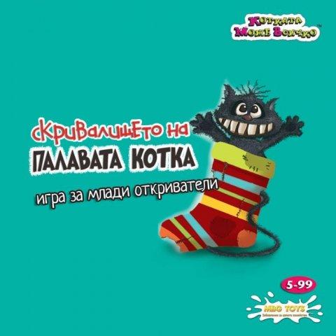 MBG Toys - 8863