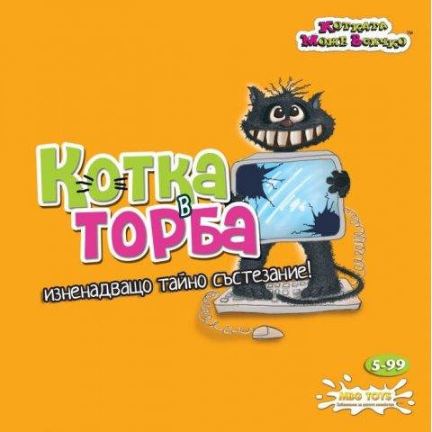 MBG Toys - 8865